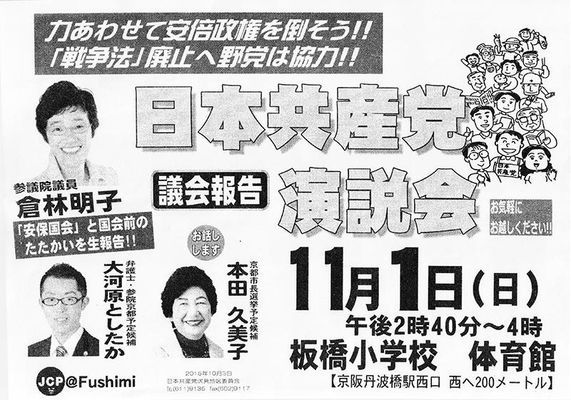 20151031news