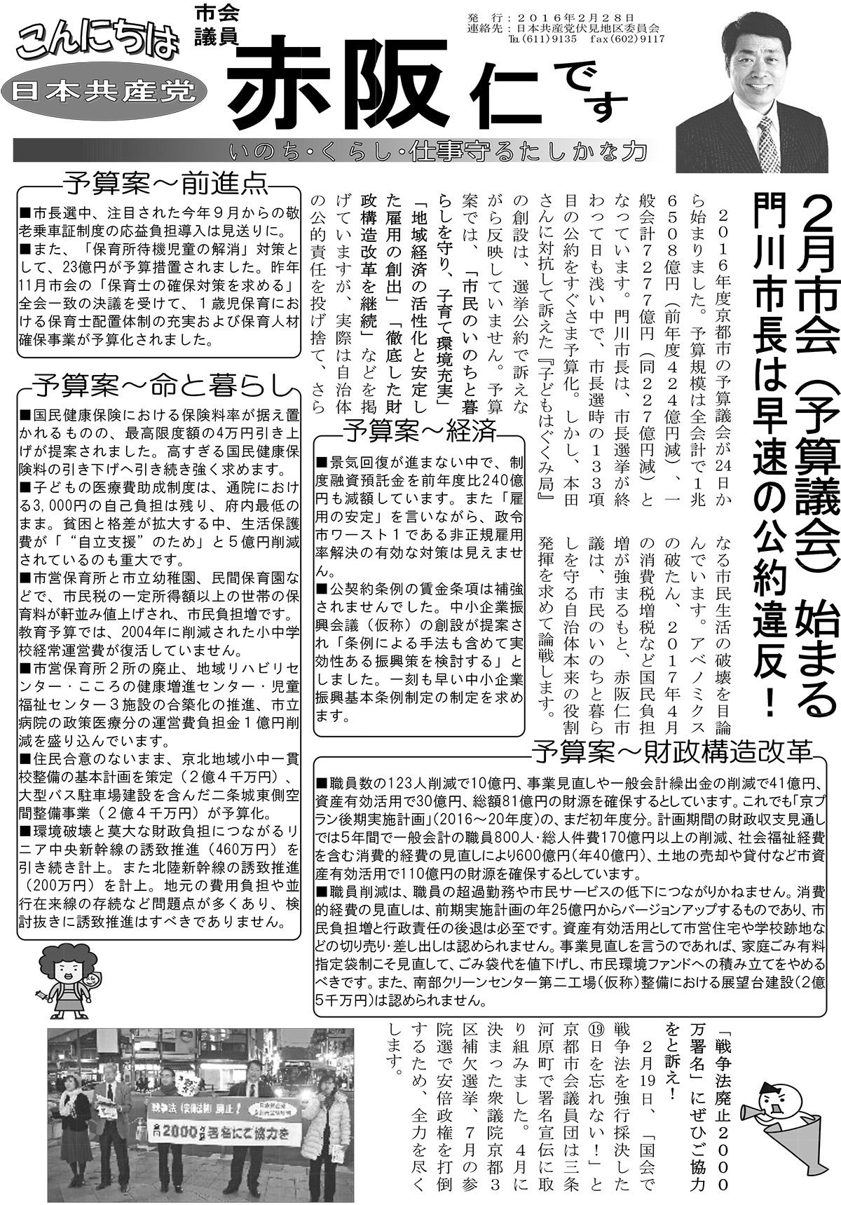 赤阪こんにちは16_02_28 (1)