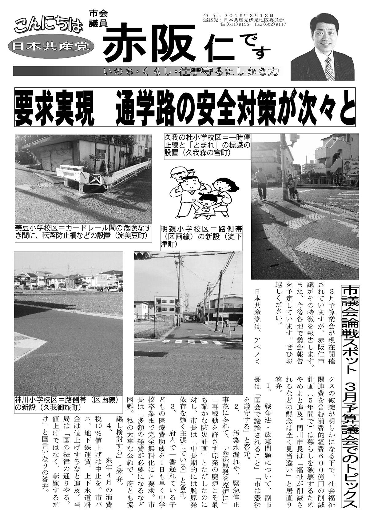 赤阪こんにちは16_03_13