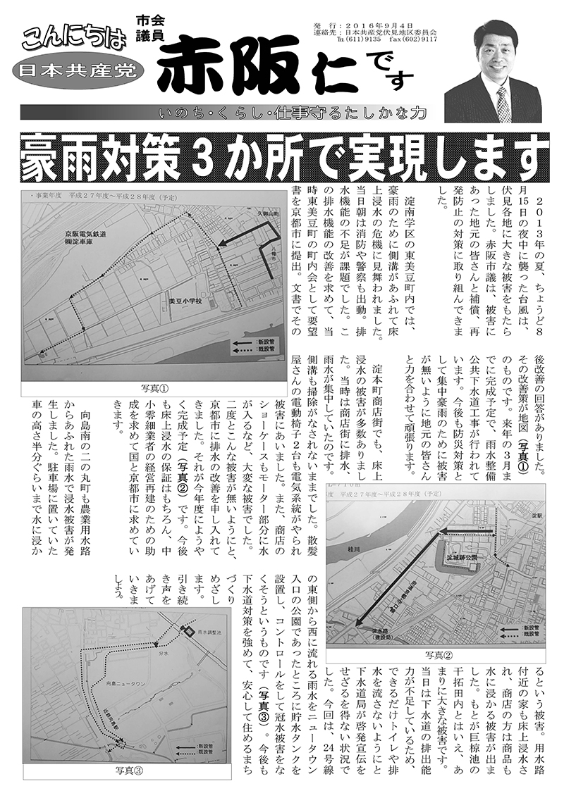 活動報告16_09_04